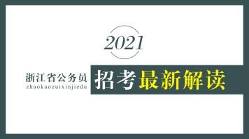 2021年浙江省公务员招考公告解读