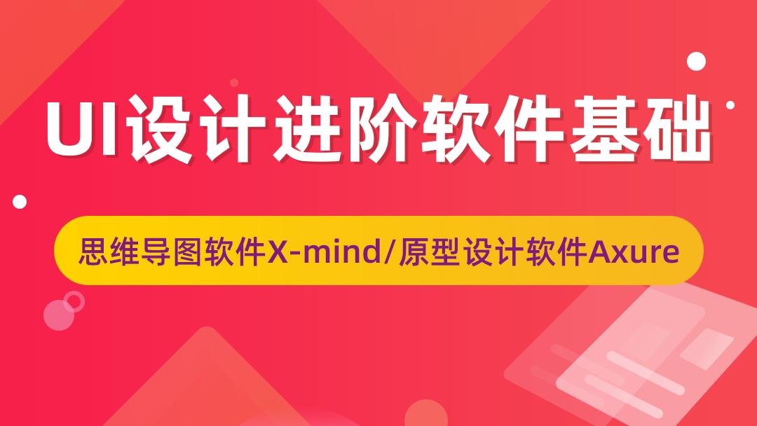 【推荐】UI设计专业软件训练营--X-mind/Axure快速入门