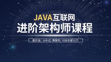Java互联网架构专题高并发/分布式/微服务