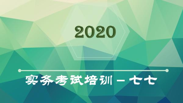 2020年专利代理师实务考试-七七小班