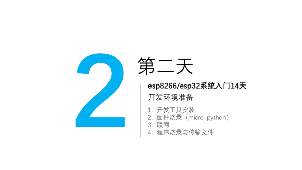 第2天_ESP8266/ESP32单片机开发环境准备