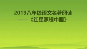 2019暑假八年级语文名著阅读《红星照耀中国》