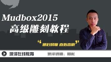 琅泽阿彪_Mudbox教程(Mudbox2015中文高级雕刻教程)