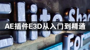 AE插件Element 3D从入门到精通