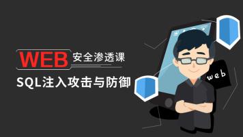 Web安全工程师之SQL注入攻防(渗透测试/白帽子黑客/网络安全)