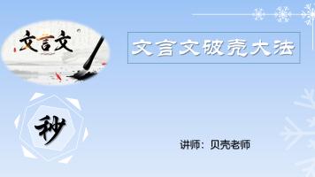 干货:初中文言文破壳大法