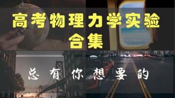 【干货分享·刘祥物理】高中物理力学实验合集