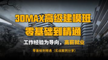 3DMAX高级建模班