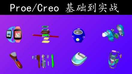 PROE CREO  基础到高级UG/CAD/SW/RHINO产品/机械设计/模具设计