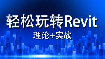 轻松玩转Revit(理论+实战)