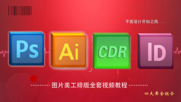 全套平面设计排版PS/AI/CDR/ID自学视频教程Indesign排版入门课程