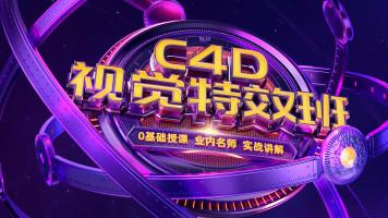 电商设计 c4d 系统基础教程
