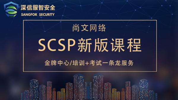 【官方推荐课程】深信服金牌讲师亲讲-SCSP安全培训认证+不含考试