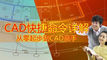CAD快捷命令详解 从零起步到CAD高手 天正建筑快速绘图