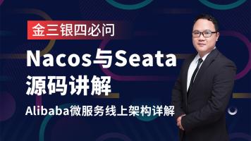 全网最深Nacos与Seata源码讲解,Alibaba微服务线上架构详解