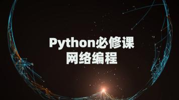 Python必修课_网络编程