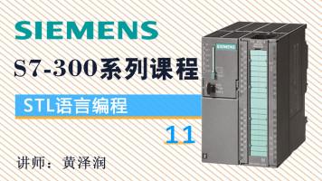 西门子PLC_300_STL语言编程
