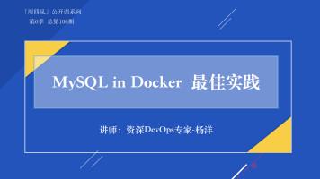 MySQL in Docker 最佳实践