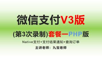 微信支付v3版php_Native支付+支付结果通知+查询订单
