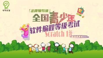 [金牌辅导课]全国青少年软件编程等级考试-Scratch  1级