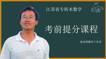 2021江苏省专接本《高等数学》考前提分课程
