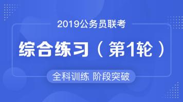 2019联考-综合练习-第1轮