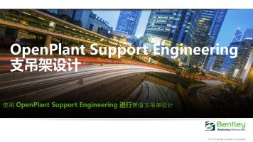 OpenPlant Support Engineering 支吊架设计