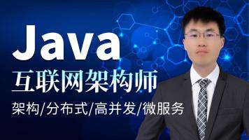 高级JAVA架构师架构 分布式高并发微服务