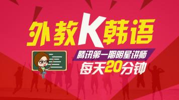 【韩国外教体验课】和韩国外教K老师一起学《每日韩语20分钟》