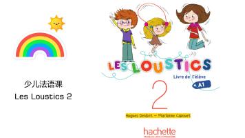 Les Loustics A1 少儿法语课