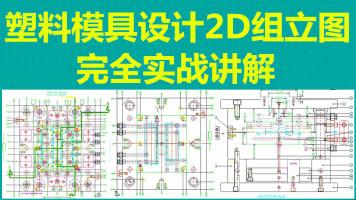 塑料模具设计2D组立图设计体验课