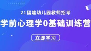 21福建教师招考学前心理学0基础训练营