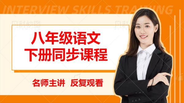 八年级语文下册名师同步课堂(新)