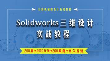 Solidworks软件零基础到精通机械三维产品设计视频教程