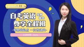 自考英语尊享全程班(00015 / 00012)- Doris课堂