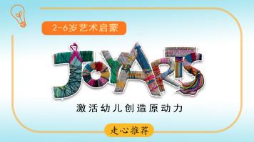 JoyArts艺术坊(第1期)