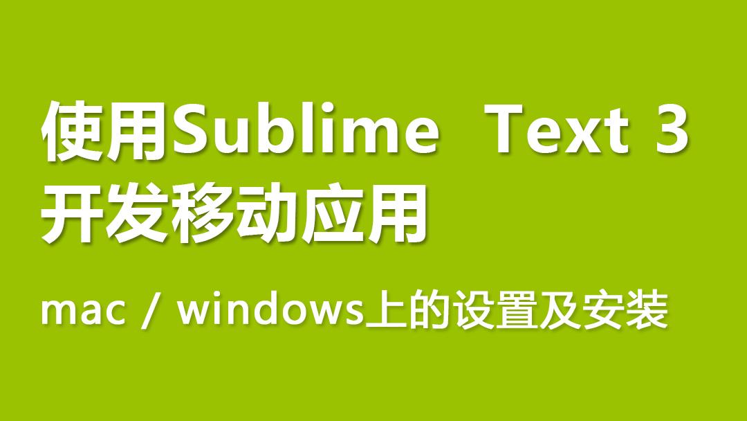 使用sublime Text3开发移动应用(mac、windows上的设置及安装)