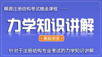 北京峰源注册结构专业考试赠送课(力学)及钢结构基础入门视频