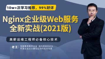 2021马哥最新版Nginx企业级Web服务全新实战