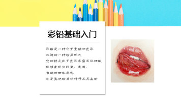 彩铅绘画公益课