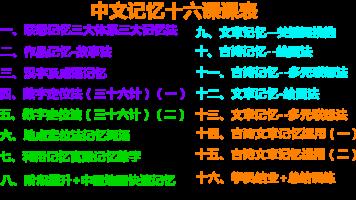 记忆力训练中文记忆