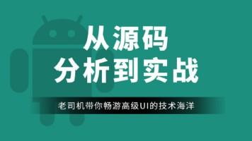 Android高级UI从源码到实战分析