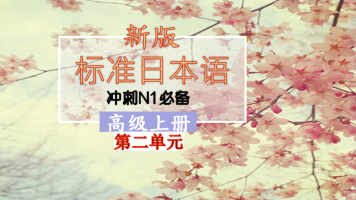 新标日高级上册(第二单元)【N1必备】