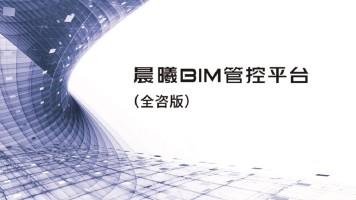 晨曦BIM管控平台(全咨版)介绍