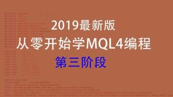 2019最新版从零开始学MT4平台MQL4语言编程第3阶段