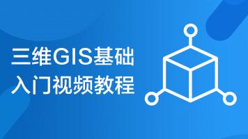 三维GIS基础入门视频教程