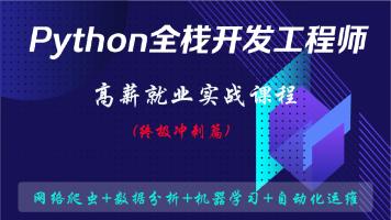 老男孩Python全站开发+AI人工智能 21期Ⅴ(终极冲刺篇)