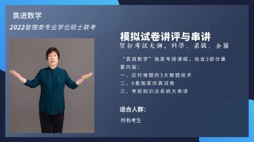袁进数学2022《模拟试卷讲评与串讲》