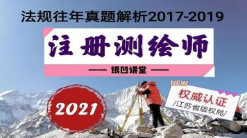2021注册测绘师 测绘法规 往年真题解析【2017-2019】