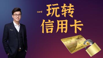 2021信用卡融资全套方法